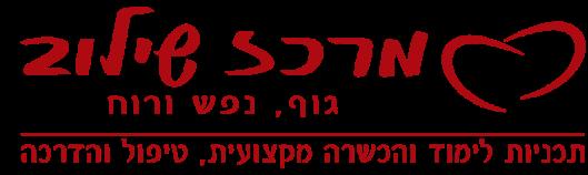 לוגו מרכז שילוב - גוף נפש רוח